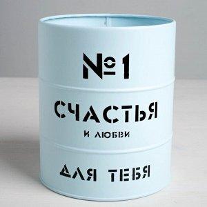 Банка-бочка, голубая «Счастья и любви», 12 х 14 см