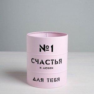 Банка-бочка, розовая «Счастья и любви», 12 х 14 см