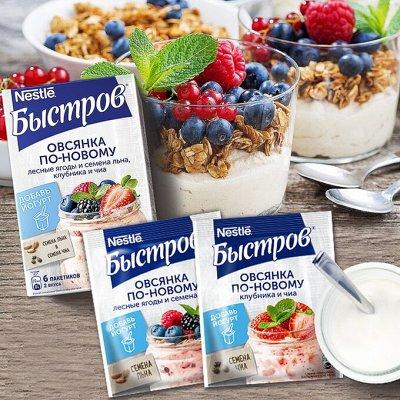 🔥 Запасы - практичной хозяйки 🔥  — Каши быстрого приготовления Быстров! Завтрак ассорти! — Каши, хлопья и сухие завтраки
