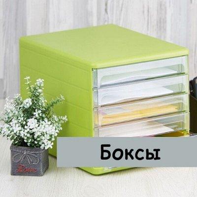 Наведем в шкафу порядок — Боксы — Системы хранения