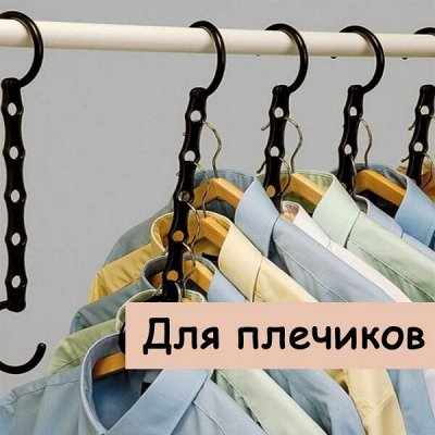 Наведем в шкафу порядок — Вешалки для плечиков — Вешалки и крючки