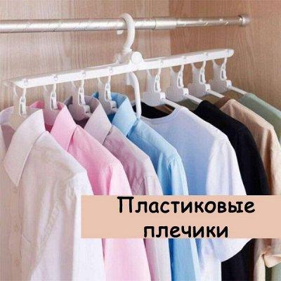 Наведем в шкафу порядок — Пластиковые плечики — Вешалки и крючки