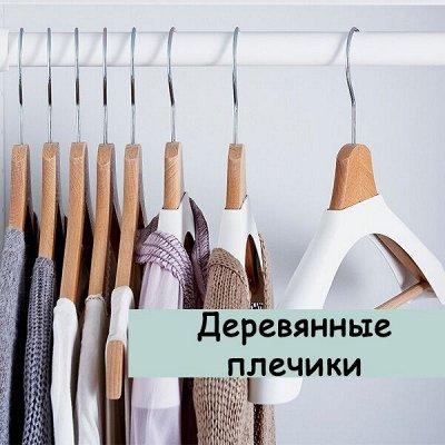 Наведем в шкафу порядок — Деревянные плечики — Вешалки и крючки