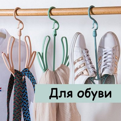 Наведем в шкафу порядок — Вешалки для обуви — Вешалки и крючки