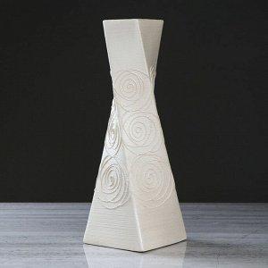 """Ваза напольная """"Эквилибриум"""" ажур. 40.5 см. керамика"""
