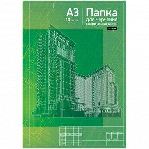 Папка для черчения ArtSpace, 10л., А3, с вертикальной рамкой, 160г/м2