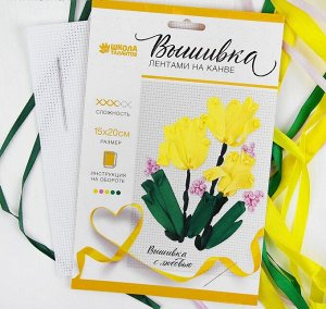 Набор для вышивки лентами Желтые тюльпаны