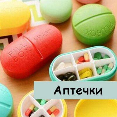 Наведем в шкафу порядок — Аптечки — Системы хранения
