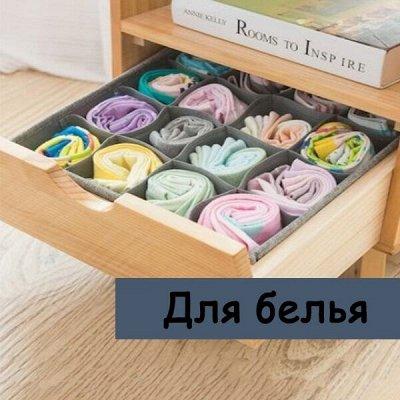 Наведем в шкафу порядок — Органайзеры для нижнего белья — Для дома
