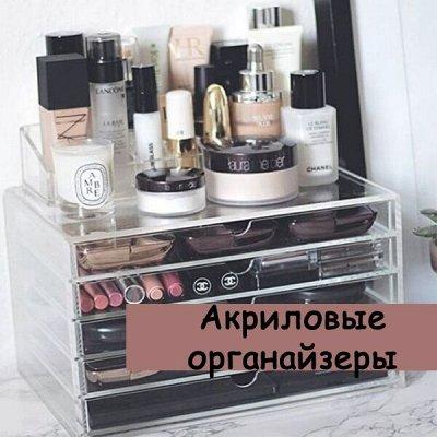 Наведем в шкафу порядок — Акриловые органайзеры для косметики — Системы хранения