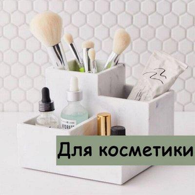 Наведем в шкафу порядок-85! — Для косметики — Инструменты и аксессуары
