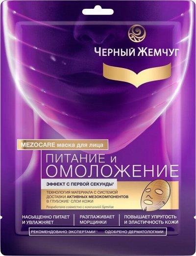 Unilever: Dove, Camay, Rexona и другие любимые бренды -7 — Маски для лица — Восстановление