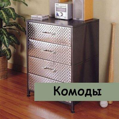 Наведем в шкафу порядок — Комоды — Мебель