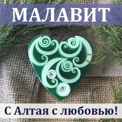 Малавит - косметика из Алтая!