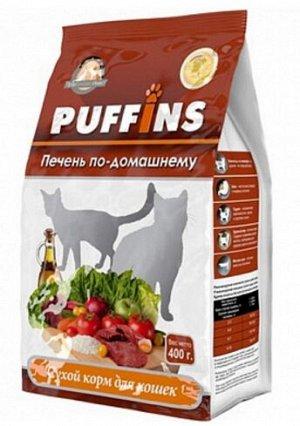 Puffins сухой корм для кошек Печень по-домашнему 400гр