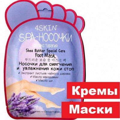 🔴Japan:Korea Бытовая химия и косметика🚀 — 💅Уход за кожей рук и ног — Кремы для тела, рук и ног