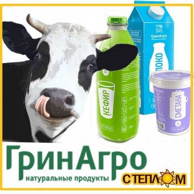 ГРИН АГРО: Полуфабрикаты специально для 100сп!+вся Молочка!