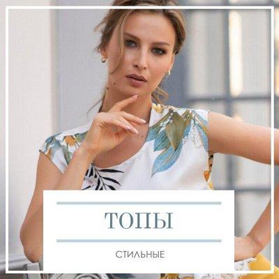 🔥 Весь Домашний Текстиль!!! 🔥 От Турции до Иваново! 🌐 — Топы — Для девушек
