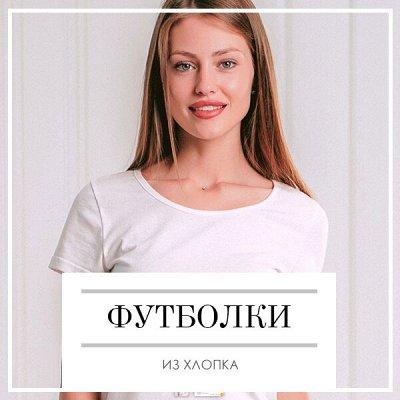 🔥 Весь Домашний Текстиль!!! 🔥 От Турции до Иваново! 🌐 — Футболки — Аксессуары