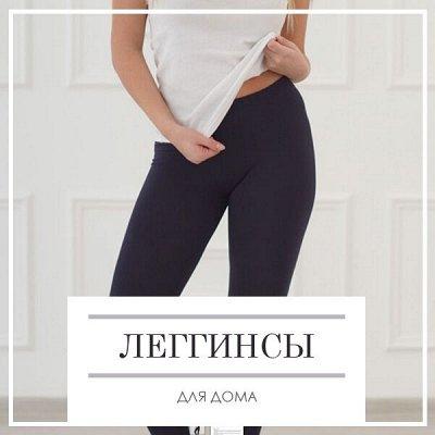 🔥 Весь Домашний Текстиль!!! 🔥 От Турции до Иваново! 🌐 — Леггинсы — Платья