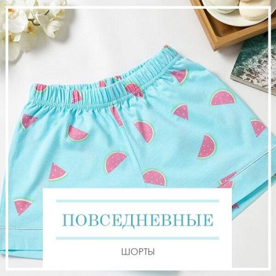 🔥 Весь Домашний Текстиль!!! 🔥 От Турции до Иваново! 🌐 — Повседневные шорты — Костюмы
