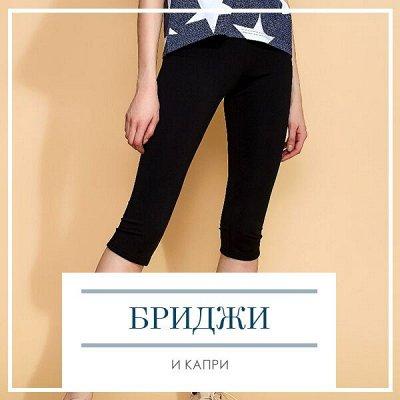 🔥 Весь Домашний Текстиль!!! 🔥 От Турции до Иваново! 🌐 — Бриджи и капри — Сумки