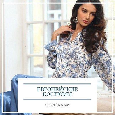🔥 Весь Домашний Текстиль!!! 🔥 От Турции до Иваново! 🌐 — Европейские костюмы с брюками — Брюки