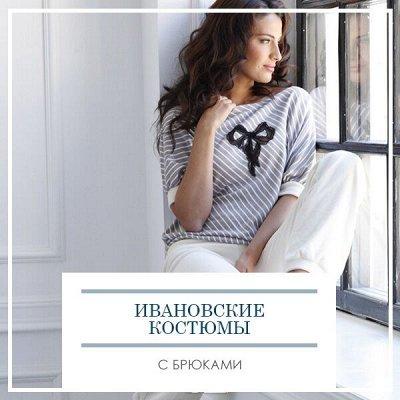 🔥 Весь Домашний Текстиль!!! 🔥 От Турции до Иваново! 🌐 — Ивановские костюмы с брюками — Топы