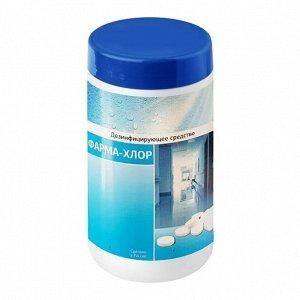 Д1 Фарма-Хлор средство дезинфиц. при всех вирусах Таб (1кг) РОССИЯ