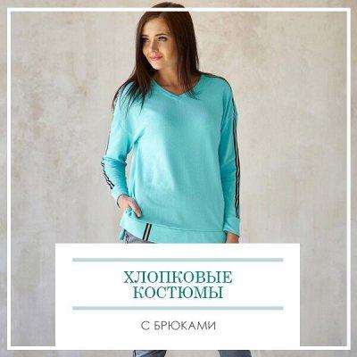 🔥 Весь Домашний Текстиль!!! 🔥 От Турции до Иваново! 🌐 — Хлоковые костюмы с брюками — Костюмы