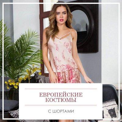 🔥 Весь Домашний Текстиль!!! 🔥 От Турции до Иваново! 🌐 — Европейские костюмы с шортами — Костюмы