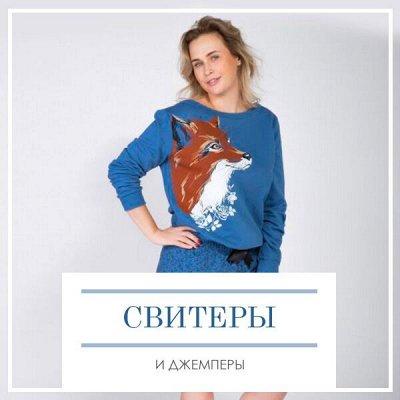 🔥 Весь Домашний Текстиль!!! 🔥 От Турции до Иваново! 🌐 — Свитеры и джемперы — Аксессуары