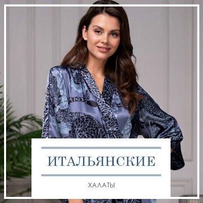 🔥 Весь Домашний Текстиль!!! 🔥 От Турции до Иваново! 🌐 — Итальянские халаты — Брюки