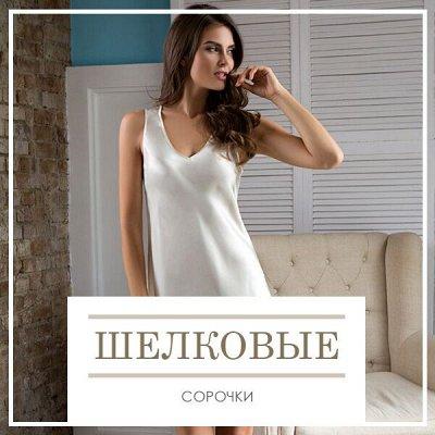 Ликвидация склада ДОМАШНЕГО ТЕКСТИЛЯ! Скидки до 69%! 🔴 — Шелковые сорочки — Сорочки и пижамы