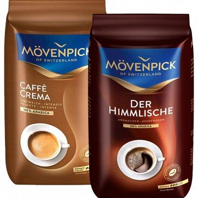 Кофе из Италии, Швеции и Германии. ТОЛЬКО лучшее для ВАС — Кофе в зернах (Германия, Австрия).НОВИНКА!!! BIO-ARABICA — Кофе в зернах