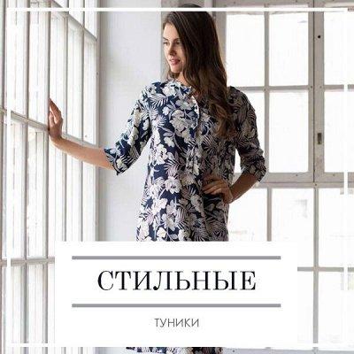 🔥 Весь Домашний Текстиль!!! 🔥 От Турции до Иваново! 🌐 — Стильные туники — Одежда