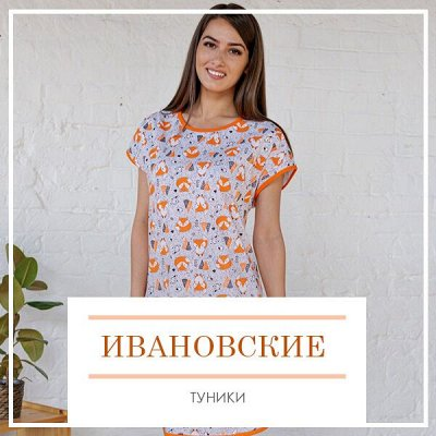 🔥 Весь Домашний Текстиль!!! 🔥 От Турции до Иваново! 🌐 — Ивановские туники — Топы и майки