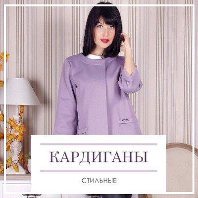 🔥 Весь Домашний Текстиль!!! 🔥 От Турции до Иваново! 🌐 — Кардиганы — Костюмы