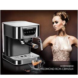 Успей купить с киберскидкой  технику REDMOND  — Кофеварки и кофемолки — Кофеварки