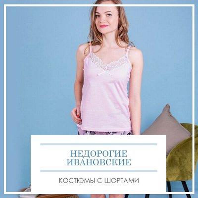 🔥 Весь Домашний Текстиль!!! 🔥 От Турции до Иваново! 🌐 — Ивановские костюмы с шортами — Брюки