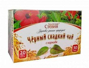 Чай черный со стевией и каркаде , 30 грамм (20 фильтр пакетов)