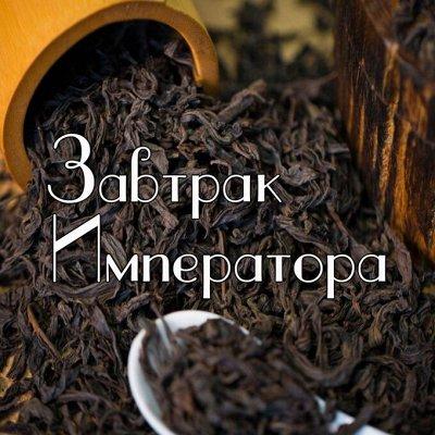 """💯 Продуктовая лавка! Изумительный готовый ужин БурятМяс!💯  — Чай весовой """"Завтрак императора"""" черный крупнолистовой! — Чай"""