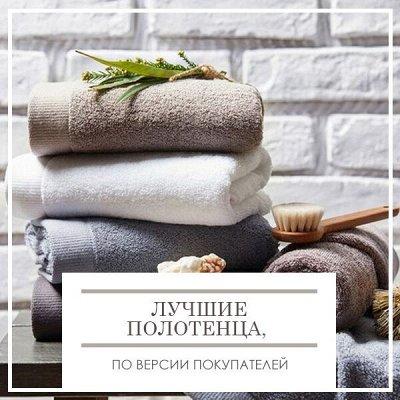 🔥 Весь Домашний Текстиль!!! 🔥 От Турции до Иваново! 🌐 — Лучшие Полотенца, по версии покупателей — Ванная