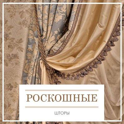 🔥 Весь Домашний Текстиль!!! 🔥 От Турции до Иваново! 🌐 — Роскошные Шторы — Шторы, тюль и жалюзи