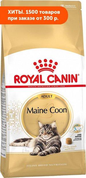 Royal Canin Maine Coon сухой корм для кошек породы Мейн-Кун старше 15 месяцев 4кг
