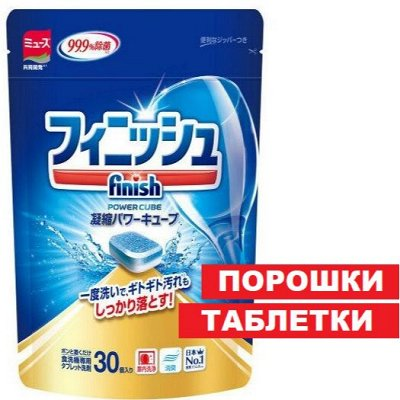 🔴 Japan:Korea Бытовая химия и косметика🚀 — ♻Для посудомоечных машин — Бытовая химия