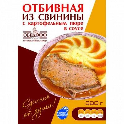 АлтайХлеб, Мираторг, Мерилен и др.  — Готовые блюда — Готовые блюда