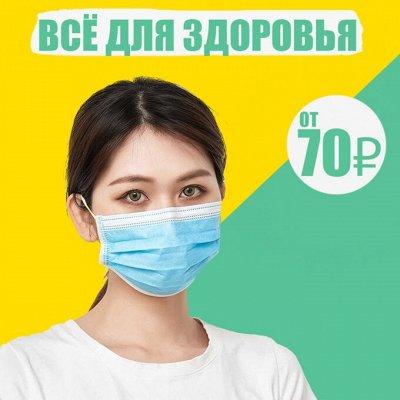 🔻Антикризисные цены🔻Кемпинг*Хоз-товары*Для детей*🚀 — Всё для здоровья — Бахилы и маски