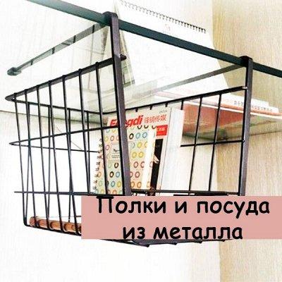 Наведем в шкафу порядок — Оригинальные полки из металла — Кухня