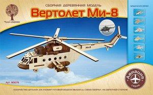 Сборная деревянная модель Чудо-Дерево Авиация Вертолет Ми-839